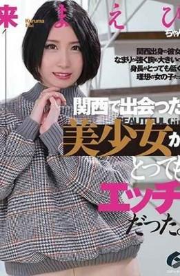 GENM-036 The Beautiful Girl I Met In Kansai Was Very Naughty. Coming Shrimp