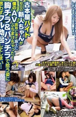 KIL-093 Rookie-chan Used Bookstore Byte First Day I Got Dumped On The Street To Come To My AV Purchase!It Will Be A Full Erection Is Not Likely To Figure You Pick Up In The Chest Chira & Skirt …