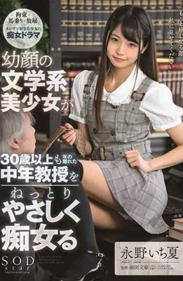 STARS-220 A Young Face Literary Girl Is A Gentle Slut Who Is A Middle-aged Professor Who Is More Than 30 Years Old Nagano Ichika
