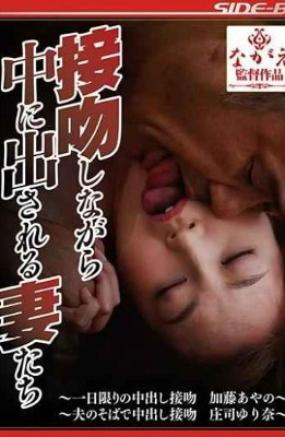 NSPS-884 Wives Who Are Put Inside While Kissing Ayano Kato Yurina Shoji