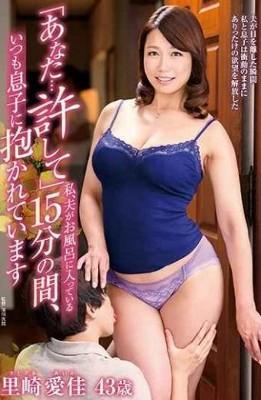 "FERA-116 ""You … Forgive Me"" I Am Always Held By My Son For 15 Minutes When My Husband Is Taking A Bath Aika Satozaki"