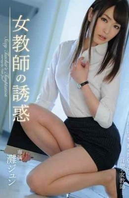 MIDE-196 Temptation Nada Jun Of Female Teacher