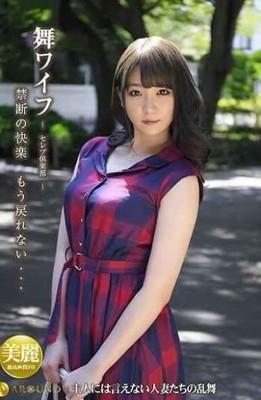 ARSO-20132 Mai Wife-Celebrity Club-132