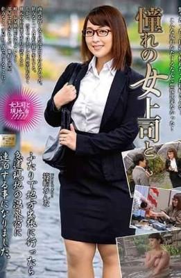 MOND-186 Longing Female Boss And Kanna Shinozaki
