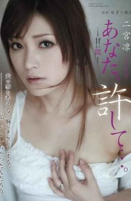 RBD-381 You forgive me …. – Rin Ninomiya – sweet trap