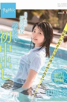 """SDAB-124 The First And Highest School Rule Violation """"first Vaginal Cum Shot At School"""" The Feeling That A Mistake Is Likely To Occur Can Not Be Stopped. Aoi Nakagusuku"""