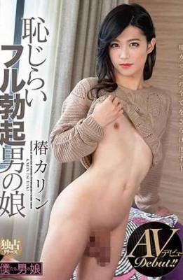 BOKD-176 AV Debut Shameful Full Erection Man's Daughter Karin Tsubaki
