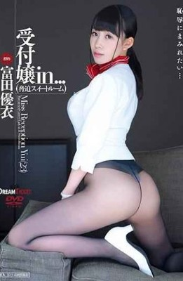 VDD-159 Receptionist In … Intimidation Suite Room Yui Tomita