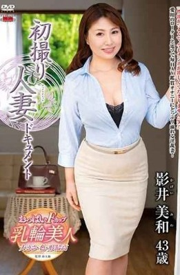 JRZD-956 First Shooting Wife Document Miwa Kagei