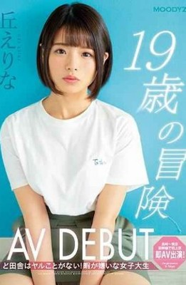 MIFD-108 19-year-old Adventure AV DEBUT Erina Oka A College Girl Who Doesn't Like Time