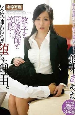 KNMD-080 Student Colleague Teacher And Principal. The Reason Why Female Teacher Ayane Fell. Ayane Yuki