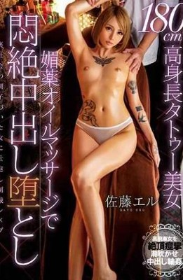 MIAA-245 180cm Tall Tattoo Beauty Aphrodisiac Oil Massage In Agony Creampie Fall And Sato El