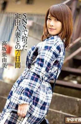 KNMD-086 7 Days With A Runaway Married Woman Picked Up On SNS Ayumi Takasaka