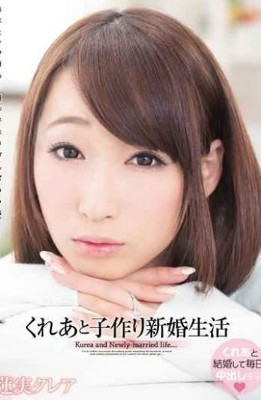 WANZ-199 Make Children Married Life Hasumi Claire And Claire