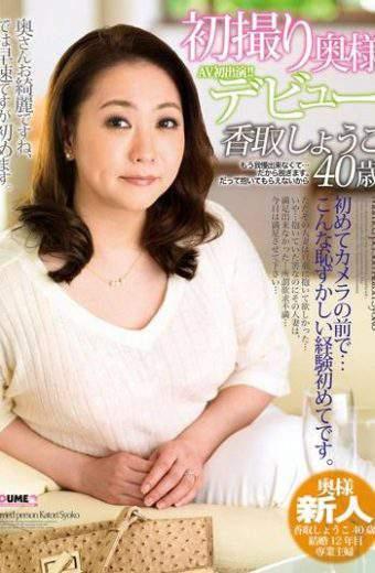 KOUM-001 Katori Shoko 40-year-old Wife Debut