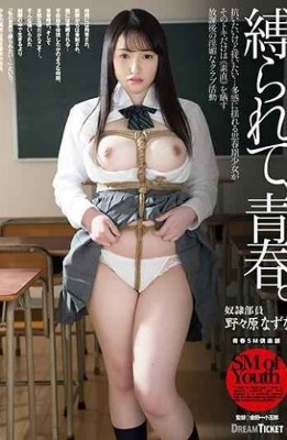 TYD-001 Tied Up Youth. Nagino Nonohara
