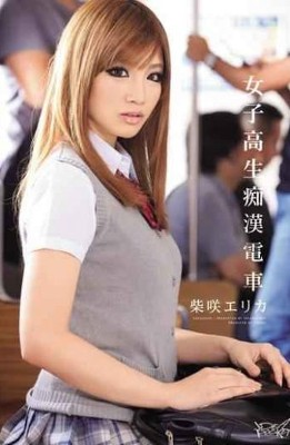 IPZ-034 Erika Shibasaki Train Molester School Girls