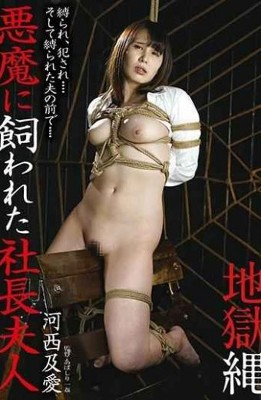 TAD-023 Hell's Rope Mrs. Kasai Noai President's Wife Kept By The Devil
