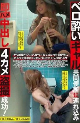 KIL-099 Pies Immediately Saddle Tsurekomi In Belo Sickness Gal Joint Toilet 4 Turtle Voyeur Success!