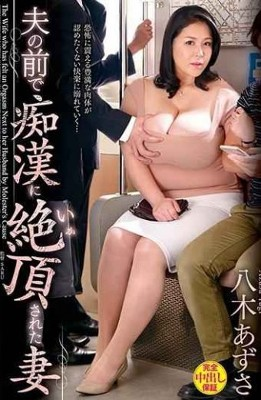 VEC-412 Wife Azusa Yagi Climaxed In Front Of Her Husband