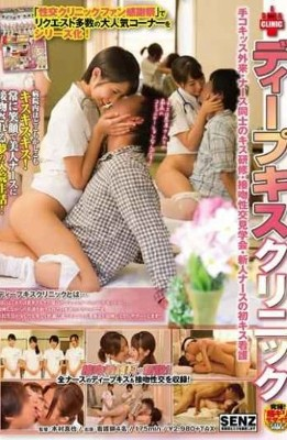 SDDE-337 First Kiss Kiss Of Nursing Training And Kiss Intercourse Tours Rookie Nurse Deep Kiss Of The Hand Clinic Kokissu Outpatient Nurse Each Other