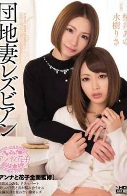 WANZ-200 Apartment Wife Lesbian Sakurai Mizuki Ayu Lisa