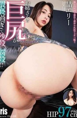 MMKZ-074 Your Sister's Big Buttocks Are Too Obscene And Killed In Seconds! ! Crystal Erie