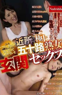 NASH-265 If Such An Obscene Wife Is A Neighbor There Is No Help For It! ! Entrance Sex With The Finest Fifty Mature Woman In The Neighborhood