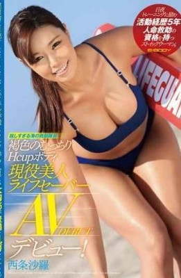 EBOD-430 Plump Hcup Body Active Duty Beauty Life Saver AV Debut Of Rescue Workers Brown Sea Too Glare! Saijo Sarah