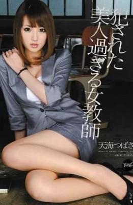 IPZ-041 Tsubasa Amami Female Teacher Who Was Violated Too Beautiful