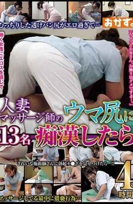 OKAX-606 4 Hours After Getting Into The Ass Of The Married Woman Masseur