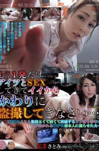 MOND-099 Usui Satomi SEX Voyeur
