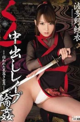 WANZ-206 Rape Gangbang Hatano Yui Out Of Kunoichi