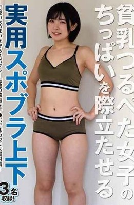 ONIN-047 Practical Spobler Up And Down That Highlights Small Breasts