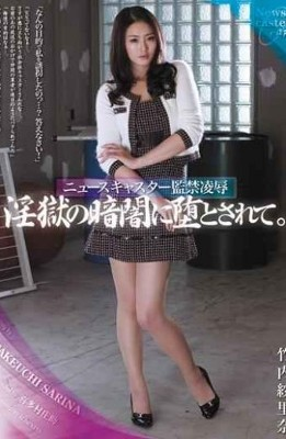 RBD-389 Been in Hell and Fallen in the dark confinement rape newscaster. Rina Takeuchi gauze
