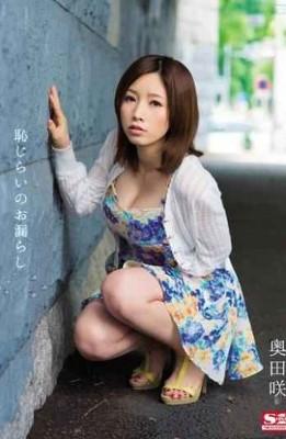 SNIS-239 Okuda Saki Peeing Of Shyness