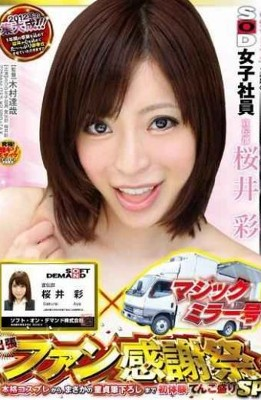 SDMT-858 Too Cute '! ! 'SP Tenkomori First Experience Of Authentic Cosplay Fan Thanksgiving Travel Issue  Magic Mirror  Sakurai Female Employees SOD Propaganda Department Of The Topic And By No Means Up To Down Virgin Brush