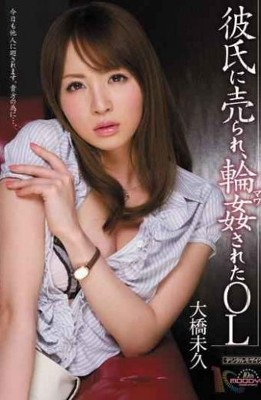 MIDD-876 H. Ohashi Not Sold To OL Boyfriend Has Been Gangbang