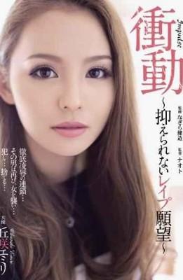SHKD-684 Urge  Unquenchable Desire Rape – Okazaki Emily