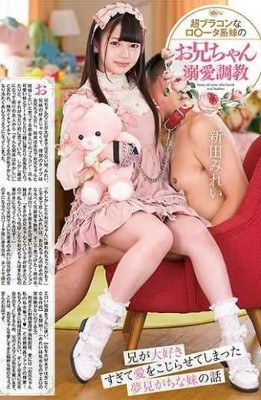 DMOW-210 Super Brakon's Data Sister's Older Brother Doting Training Mirei Nitta