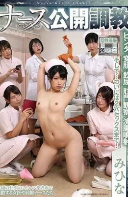 GVH-050 Nurse Public Training Mihina