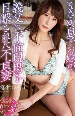 NACR-321 No Way My Son's Wife … An Unfaithful Wife Sawamura Reiko Who Witnessed The Scene Of Affair By His Father-in-law
