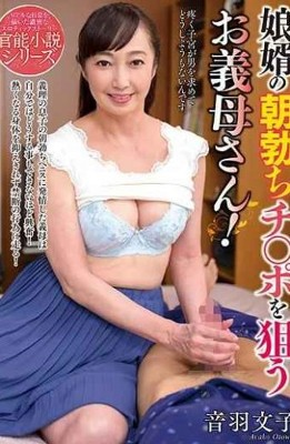 NACR-313 A Stepmom Aiming For My Son-in-law's Morning Erection! Fumiko Otowa