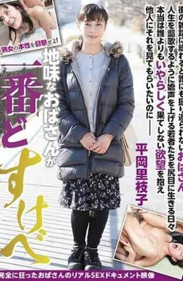 GVH-054 Rieko Hiraoka The Aunt Who Is The Most Sober Lady