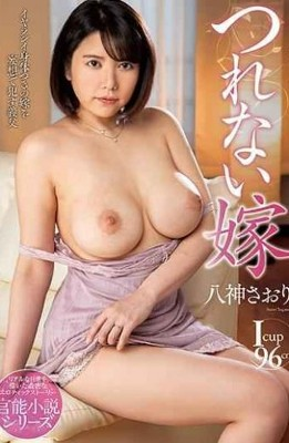 NACR-316 Saori Yagami The Wife Who Can't Connect