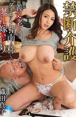 GVH-048 Forbidden Care Mako Oda
