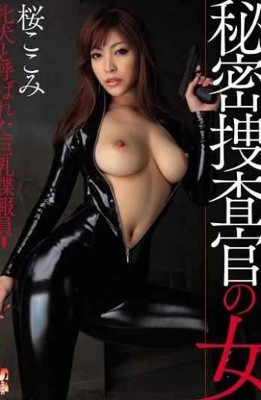 SOE-639 Sakura Here Seen Intelligence Officer Was Called Bitch Tits Woman Undercover Officer
