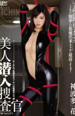 WANZ-211 Beauty Undercover God Hata Ichihana