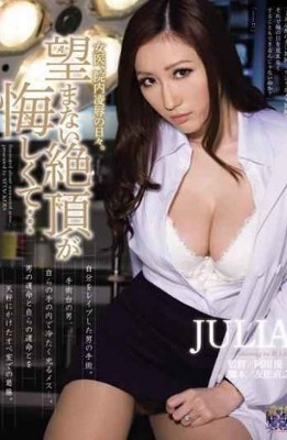 RBD-393 Sun Joy rape our hospital.The climax is frustrated not want … JULIA