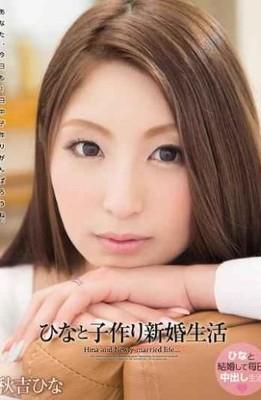 WANZ-210 Hinatoko Making Married Life Akiyoshi Hina